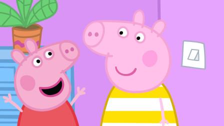 小猪佩奇和特洛伊聊天