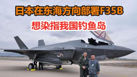 日本在九州岛基地部署F35B染指?美媒:正中中国下怀
