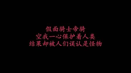 假面骑士帝骑:空我一心保护着人类,结果却被人们误认是怪物
