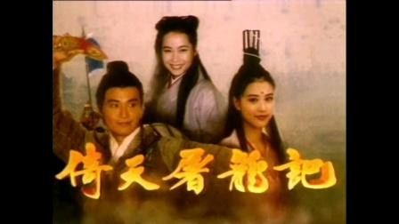 《倚天屠龙记》1994版,马景涛版,主题曲