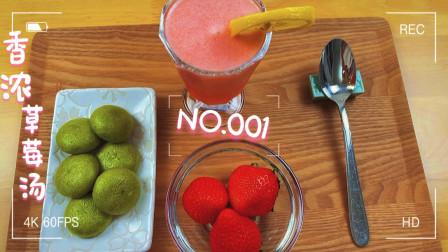 酸酸甜甜香浓草莓汤,春日恋爱般的感觉。挑战NO001。