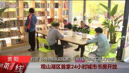 """观山湖区首家24小时城市书房开放  打造""""5分钟阅读文化圈"""""""
