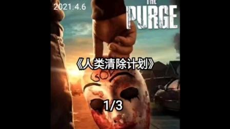 《人类清除计划》片中的人们都会在3月21日这天释放心里的仇恨!