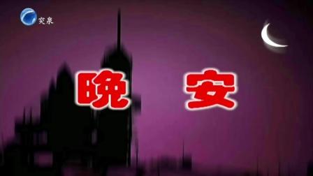 兴安盟突泉县电视台闭台(2021-4-4)