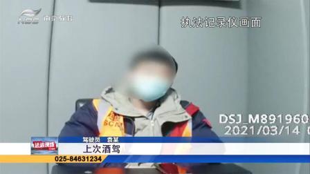 无证驾驶二次醉驾 路遇连续加速冲卡 南京执法记录曝光