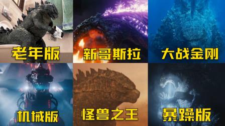这六个版本的哥斯拉,你觉得哪个更厉害?怪兽之王果然名副其实