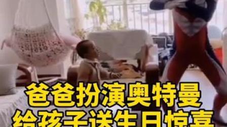 4月6日,甘肃甘南。#爸爸扮演奥特曼给孩子送生日惊喜:看到孩子开心的眼神,做父母的也很幸福