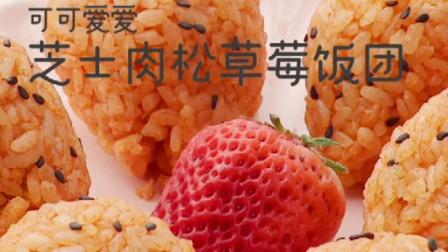 可可爱爱~芝士肉松草莓饭团