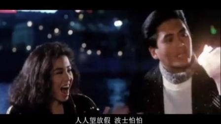 张学友《八星报喜》主题曲-人人望放假(粤语)