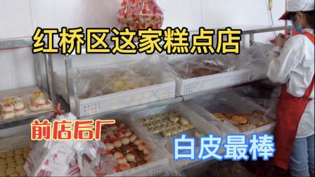 天津红桥30年老字号糕点,白皮糕点就有16种口味,老天津卫都爱吃