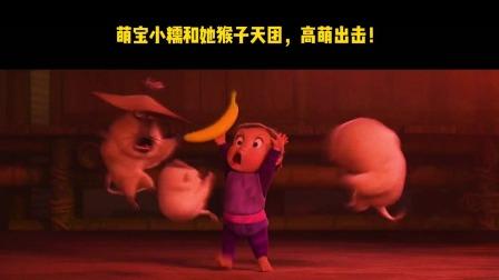 《寻龙传说》萌宝小糯和她猴子天团,高萌出击!