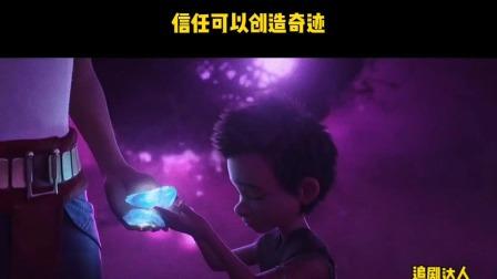 《寻龙传说》告诉我们互相信任可以创造奇迹
