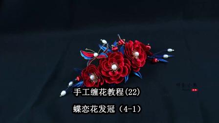 手工缠花教程之新娘发冠蝶恋花(4-1)牡丹花的制作方法