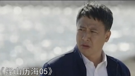 《经山历海05》吴小蒿气愤瞒报行为 贺吴二人起分歧