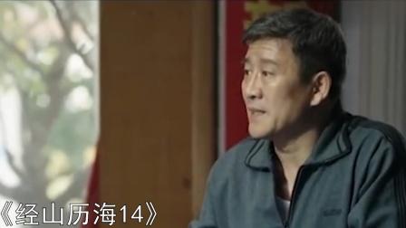 《经山历海14》吴小蒿去找刘建设 贺丰收认为没戏