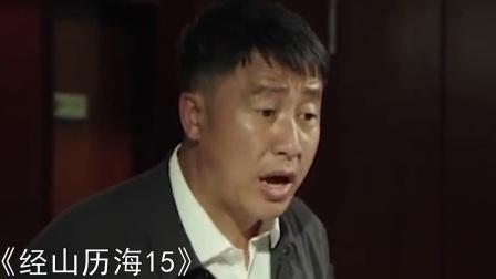 《经山历海15》贺丰收与慕平川因为工作发生争执