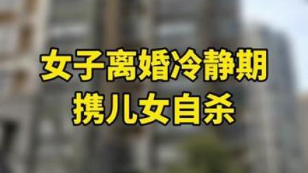 长丰县一女子离婚冷静期携儿女 从24楼坠下