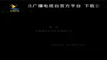 舞阳县新闻综合频道闭台过程(画质差)
