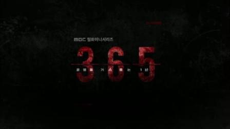 23分钟看完高分悬疑韩剧,365逆转命运的一年