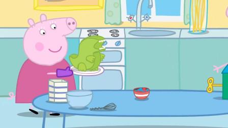 小猪佩奇奶奶做恐龙蛋糕