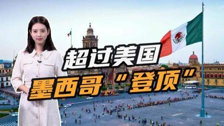 中国不再是美国最大贸易伙伴!美墨贸易达6352亿,墨西哥重新登顶
