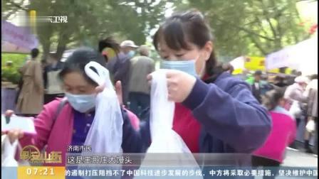 """早安山东 2021 济南:千佛山""""三月三""""庙会开始了"""