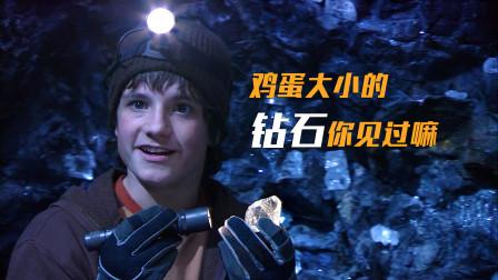 男孩发现许多鸡蛋大的钻石,却坠入神秘的地心世界,科幻片