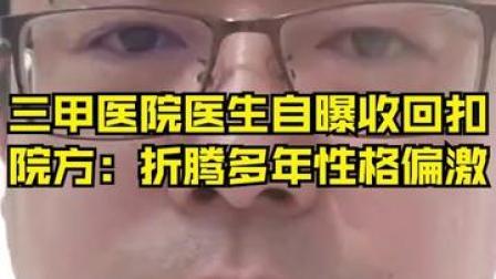 山西三甲医院医生自曝收回扣50多万,院方:性格偏激,曾介入