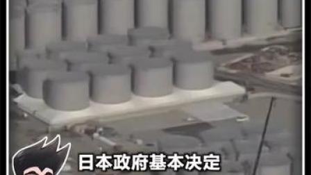 就这样解决问题???据日媒报道,日本要将核污水排入大海!