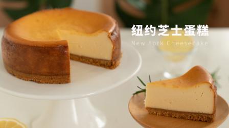 自制纽约芝士蛋糕,超简易做法,搅一搅,烤一烤就能完成
