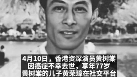 香港演员黄树棠病逝,曾与吴孟达一起出演《楚留香》