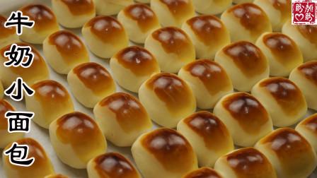 超级松软香甜的牛奶小面包,一口一个,非常好吃!