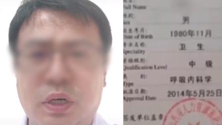 三甲医院医生自曝收回扣50多万 院方称其性格偏激 卫健委回应