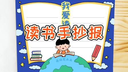 世界读书日学画读书手抄报模板,简单又好看,家长可收藏备用