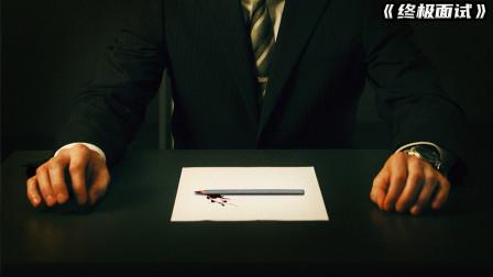 高智商悬疑电影《终极面试》:年薪千万的面试,考卷居然是一张白纸,为了成功不择手段