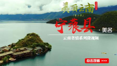 美丽云南(第二季)|泸沽湖畔 悠悠乐土——美名:丽江·宁蒗彝族自治县