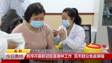 贵州石阡:有序开展新冠疫苗接种工作 筑牢群众免疫屏障