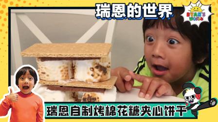 瑞恩的世界 瑞恩自制烤棉花糖夹心饼干