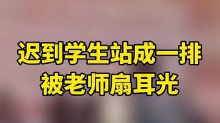 陕西渭南一学校迟到学生站一排被老师扇耳光