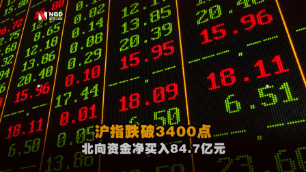 沪指跌破3400点 北向资金净买入84.7亿元