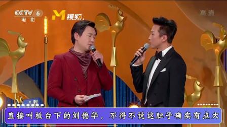 沈腾飙塑料粤语,居然对刘德华唱《咱们屯里的人》,台下大咖笑了