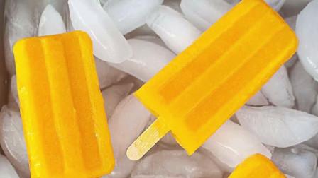 无弹簧、无冰渣,好吃到爆的芒果雪糕做法,一口气吃两个都不过瘾