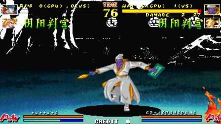 傲剑狂刀:两个阴阳判官的较量,三回合下来对手居然丢摇杆选择!