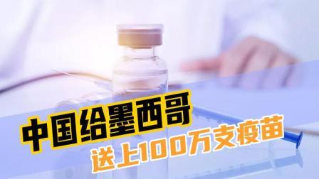 艰难时刻,墨西哥向美国求疫苗遭拒,还好中国送上了100万支