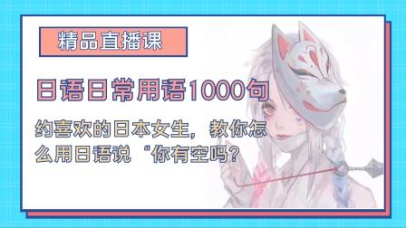 """日语日常用语1000句,约喜欢的日本女生,教你怎么用日语说""""你有空吗?"""""""