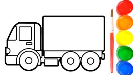 儿童学画画,教孩子们简笔画大货车箱绘制与涂鸦颜色!