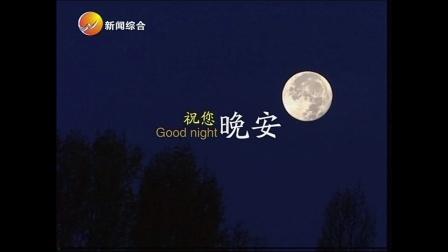 武义县新闻综合频道闭台(2021-4-12)