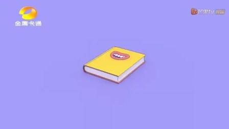 超能说学院20200613期:新老师来咯!看李诞柳岩如何玩转超能说的舞台-动漫少儿-最新高清视频在线