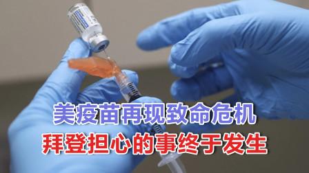 """""""真不如用中国的!""""美疫苗再现致命危机,拜登担心的事终于发生"""