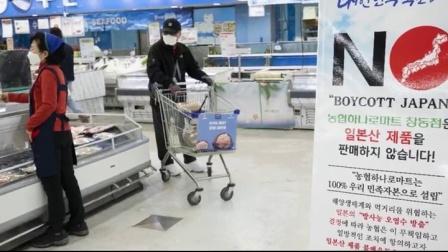 韩国大型连锁超市抵制日本产商品